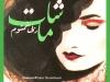 Ruba Shamshoum CD
